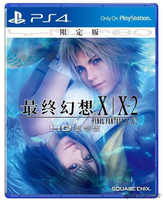 《最终幻想X|X-2 HD重制版》