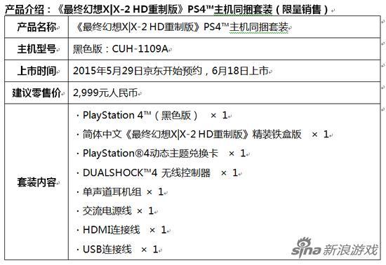 《最终幻想X|X-2 HD重制版》PS4™主机同捆套装(限量销售)