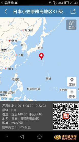 日本小笠原群岛地区发生8.0级地震