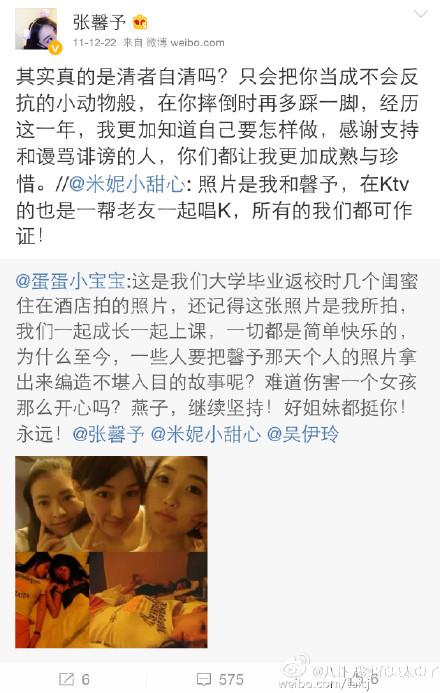 张馨予好友曾经帮其澄清KTV的照片事件