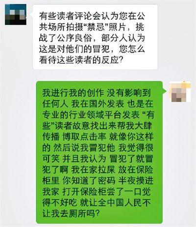 """网友""""WANIMAL""""在微博上发布对媒体的相关回应。"""