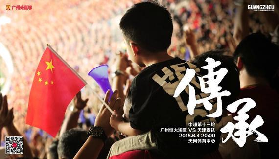 """恒大海报""""传承""""向小球迷致以少年节的祝愿"""