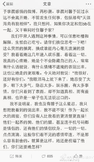 张馨予好友发微博替其鸣不平2