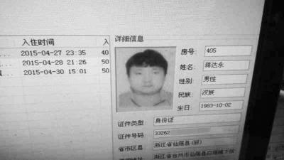 蒋达永(家属供图)