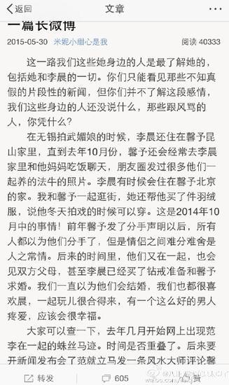 张馨予好友发微博替其鸣不平1