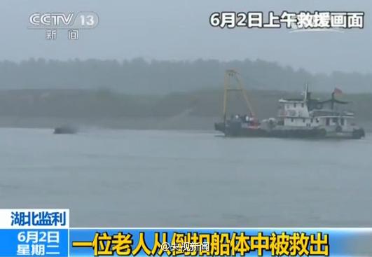 """""""东方之星""""客轮在长江中游湖北监利水域沉没"""