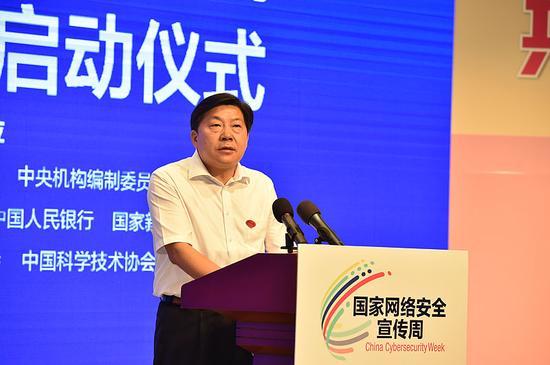 6月1日,中宣部副部长、中央网信办主任、国家网信办主任鲁炜在第二届国家网络安全宣传周启动仪式上致辞。