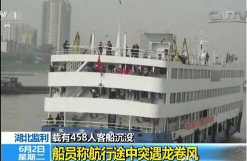 海事专家称长江轮头重脚轻 遇极端风浪难全身而退