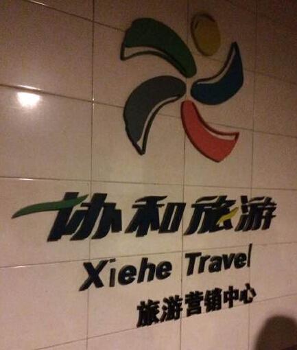 沉船事故游客主要由上海协和国际旅行社组织