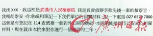 """警方缴获的作案""""教材""""。广州日报记者莫伟浓摄"""