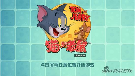 《貓和老鼠》游戲截圖