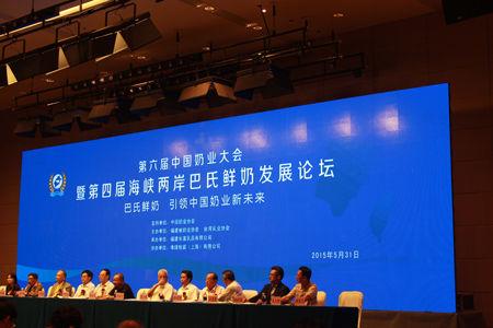 中国奶业大会