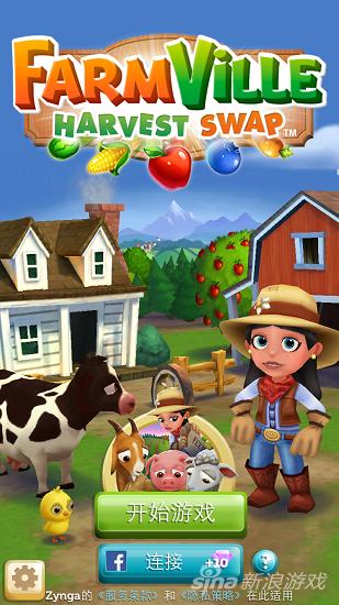 开心农场:丰收交换
