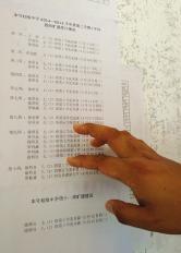 教学楼下张贴的教师旷课统计表