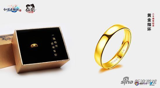 20周年纪念金戒指