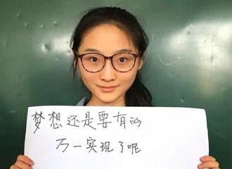 哈尔滨高考生写励志宣言