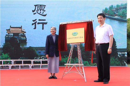 汪泉市长和林碧玉女士为基地揭牌