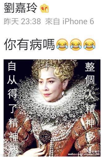 刘嘉玲上载自己变身女王的恶搞照片自娱。