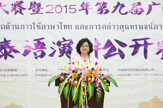 泰国驻南宁总领事琶姹妮女士致辞