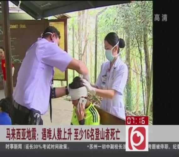 大马地震致十余登山者遇难,一人携中国护照。