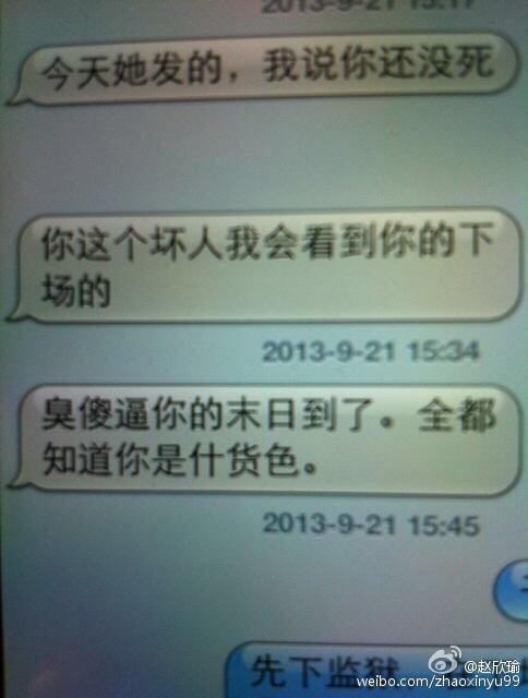赵欣瑜微博晒短信截图