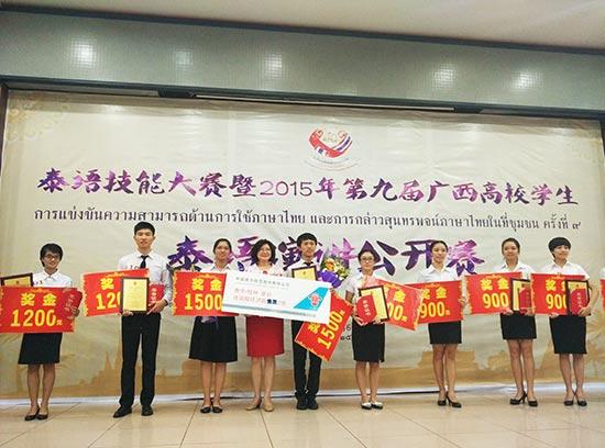 泰国驻南宁总领事琶姹妮女士给获奖选手颁奖
