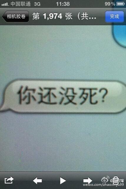 赵欣瑜收到短信威胁