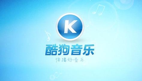 2019酷狗音乐排行_音乐软件哪个好 音乐软件排行榜2017