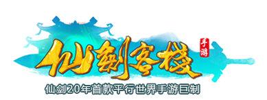 图1:《仙剑客栈》——仙剑20年首款平行世界手游巨制