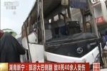 湖南新宁:大巴侧翻致8死40余人受伤