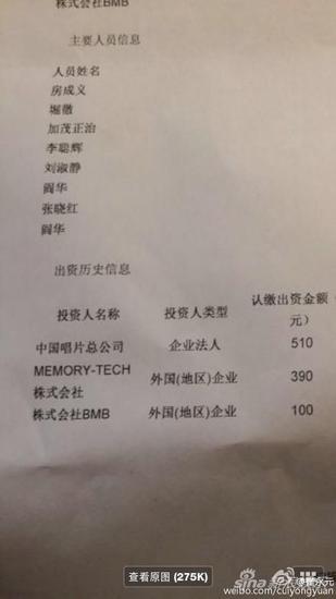 崔永元出示资料,显示该公司为中日合资企业