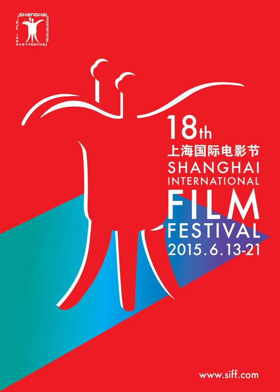 第18届上海影戏节民间海报