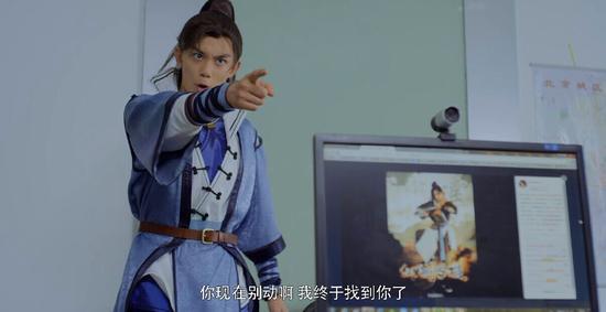 图3:李逍遥穿越现身见姚仙