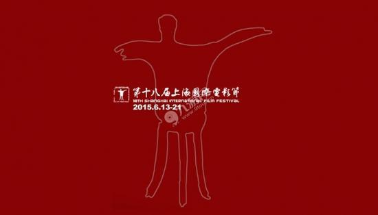 上海电影节将举办互联网电影嘉年华