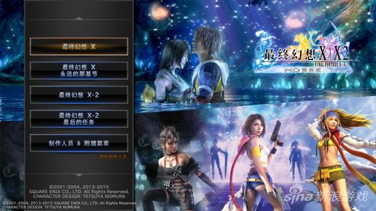 PS4国行《最终幻想X/X-2》高清合集评测