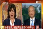 崔天凯接受CNN专访
