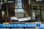 视频:女子偷舍友手机内心饱受煎熬 归还时暴露被抓