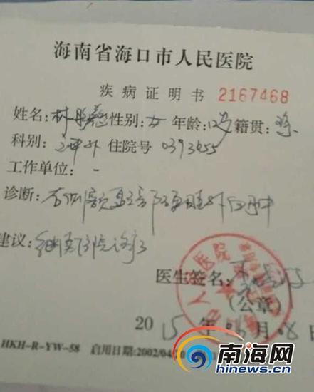海口市人民医院为伤者出具的疾病证明书。(南海网记者沙晓峰摄)