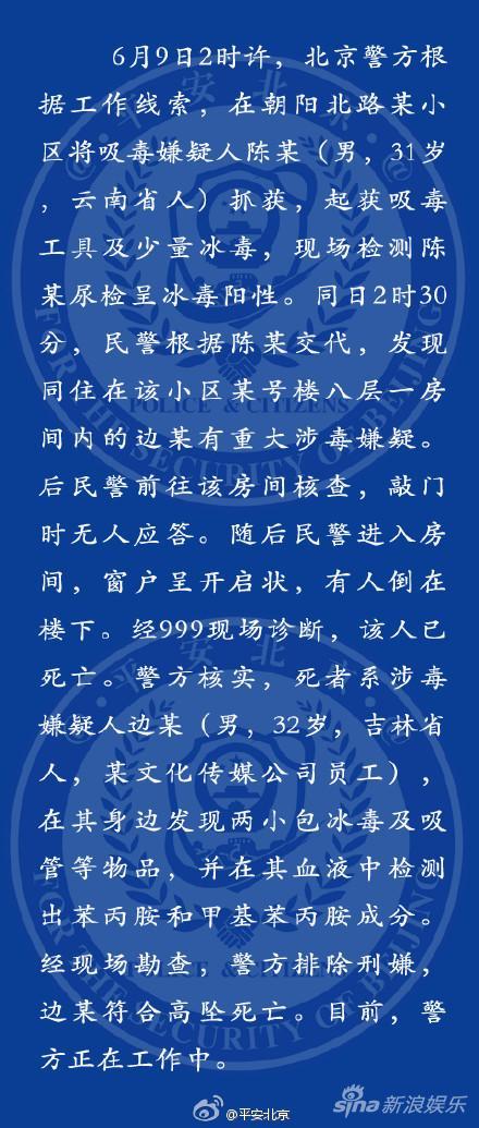 平安北京通报