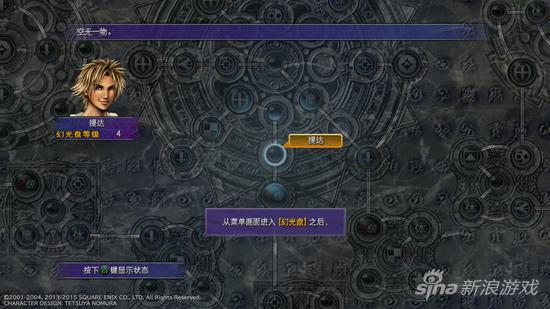 《最终幻想X》通过晶球盘提升人物属性