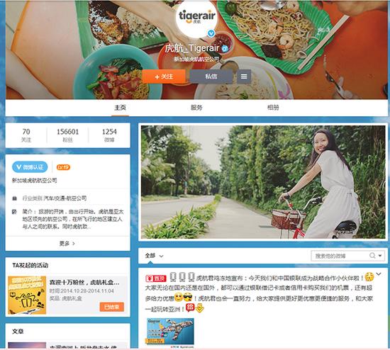 新加坡虎航公司新浪官方微博暂未回应
