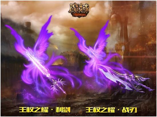 图3:《魔域》战士王权之耀武器幻魂
