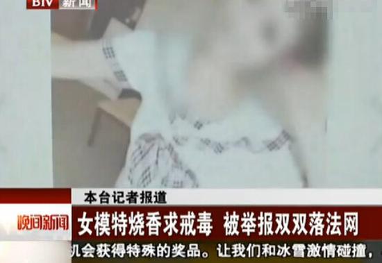 北京两嫩模烧香拜佛求戒毒新闻截图