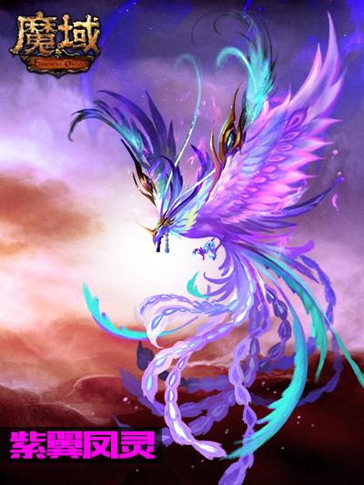 图1:《魔域》稀世凤凰现身