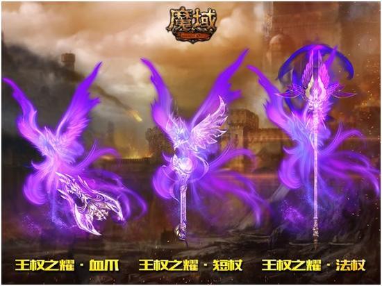 图4:《魔域》全新武器幻魂