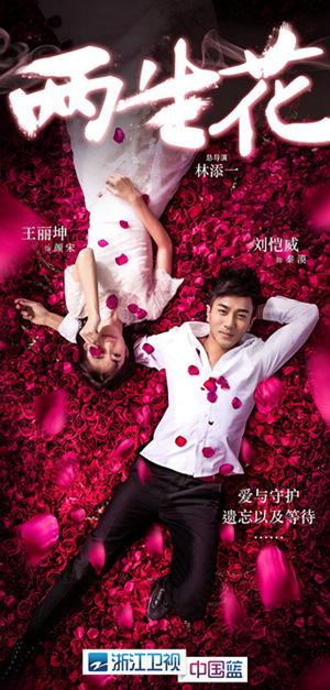 《两生花》海报