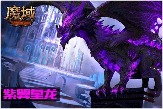 图2:《魔域》王战疆场的守护神龙