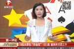 视频:8名大学生炸金花1元一局 被拘半月罚三千