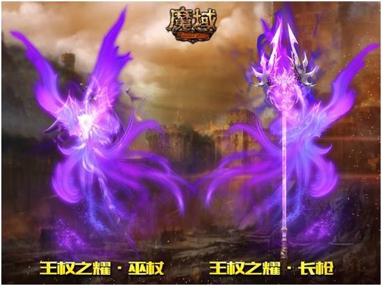 图5:《魔域》巫师龙骑王权武器幻魂
