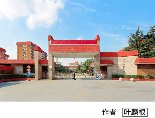 """来到学校大门口,接着举行了""""上海财经大学""""新校牌"""